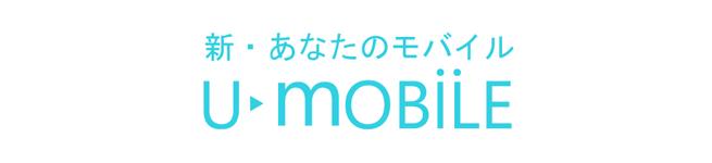 U MOBILE ユーモバイル